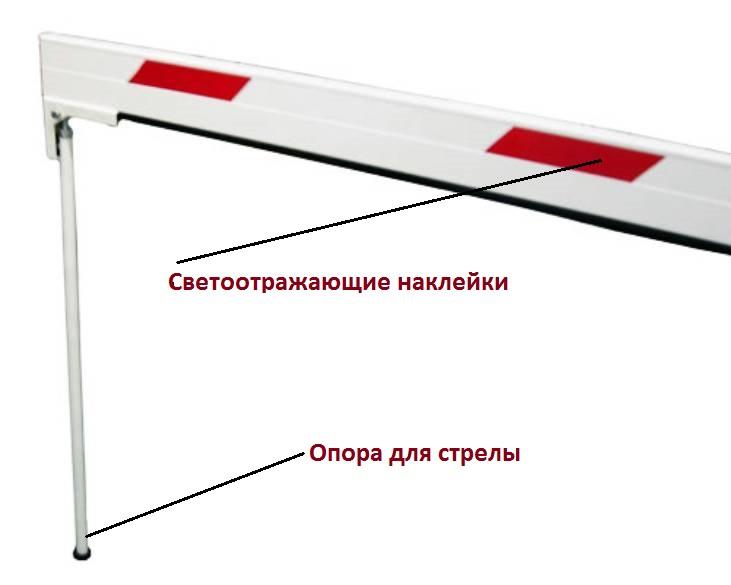 Светоотражающие наклейки и опора для стрелы шлагбаума