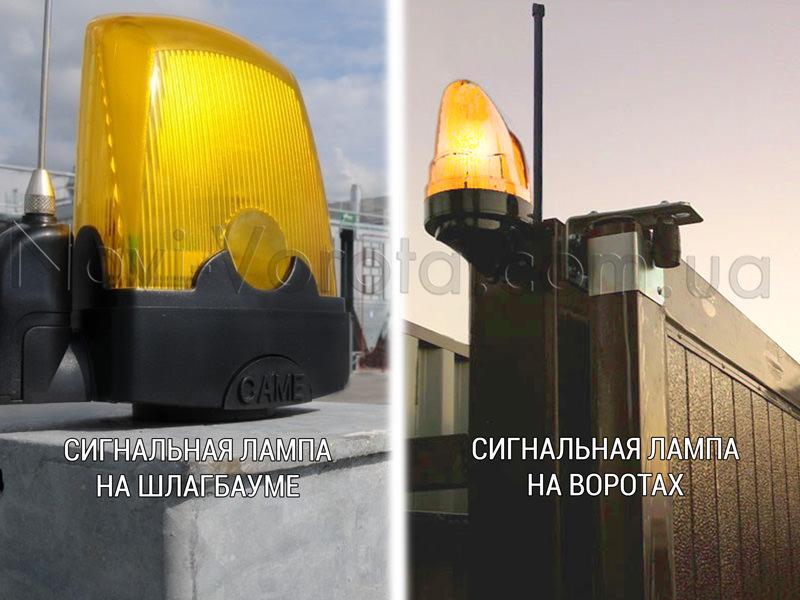 Сигнальные лампы на воротах и шлагбауме