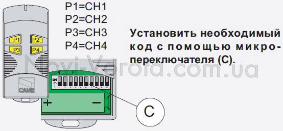 Программирование пульта TOP Т434М