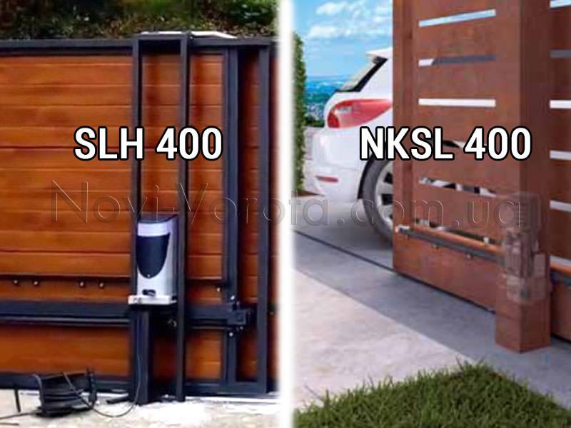 Электроприводы Nice SLH 400 и Nice NKSL 400