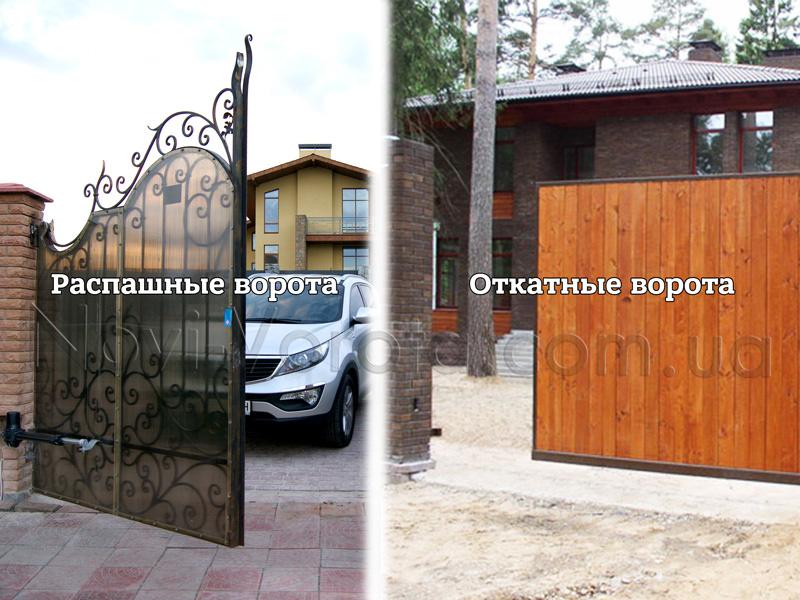 Распашные и откатные ворота