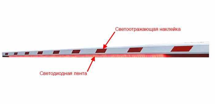 Светоотражающие наклейки на стреле и демпфер