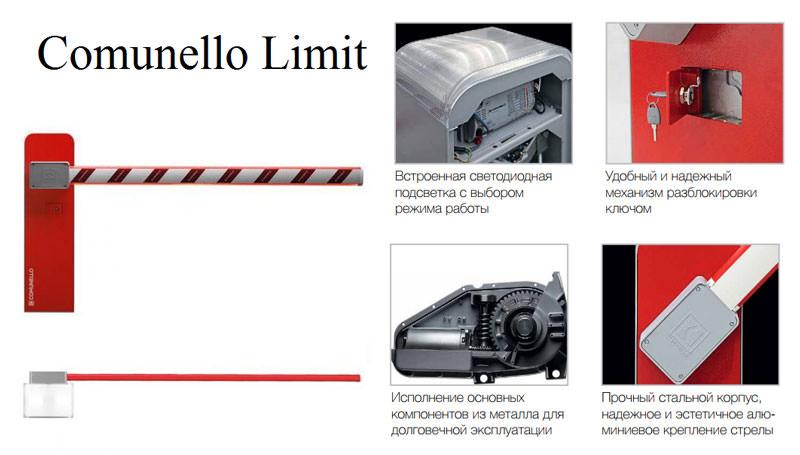Некоторые особенности линейки Comunello Limit