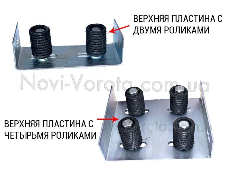 Верхняя пластина с двумя и с четырьмя роликами