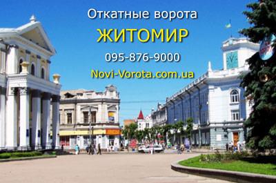 Откатные ворота - Житомир, Бердичев, Коростень, Новоград-Волынский