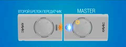 Пульты Faac, расположенные для передачи настроек