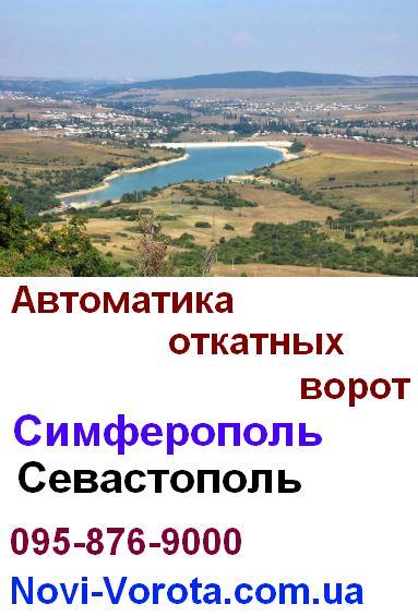 Автоматика для откатных ворот - Симферополь, Севастополь, Керчь,   Ялта, Евпатория, Феодосия, Алушта