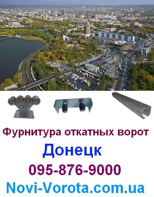 Фурнитура для  отатных ворот Донецк