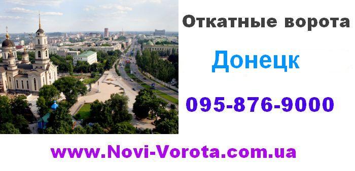 Откатные ворота - Донецк