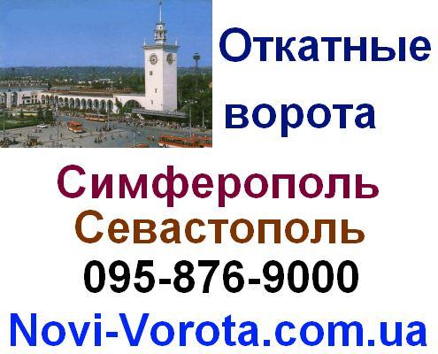 Откатные   ворота - Симферополь, Севастополь, Керчь, Ялта, Евпатория, Феодосия,   Алушта