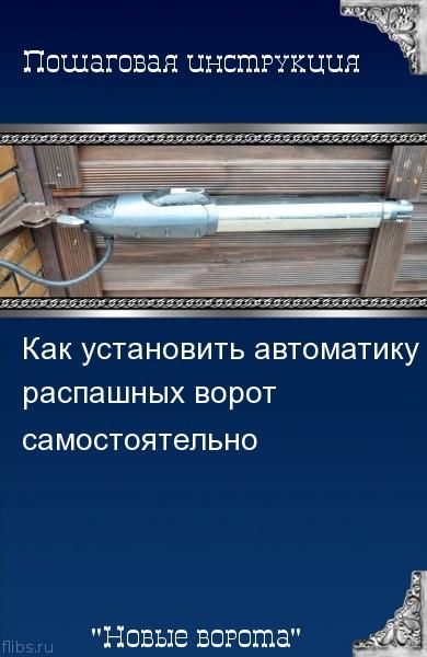 Инструкция по установке автоматики распашных ворот